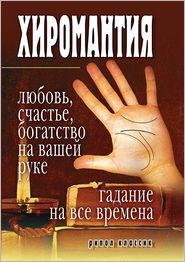 Hiromantiya - lyubov', schast'e, bogatstvo na vashej ruke. Gadanie na vse vremena - Irina Aleksandrovna Zajtseva