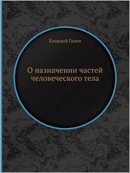 O Naznachenii Chastej Chelovecheskogo Tela - Klavdij Galen