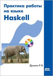 Praktika raboty na yazyke Haskell - R.V. Dushkin