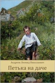 Pet'ka na Dache - Leonid Andreev